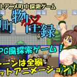 ドットアニメ町中探索ゲーム 茜町物怪録 体験版感想