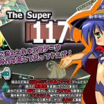 SUPER 117 ~帰ってきた天気予報~ 体験版感想