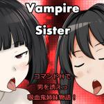 Vampire Sister 体験版感想