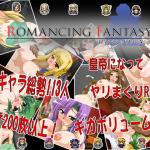 Romancing fantasy 体験版感想・レビュー