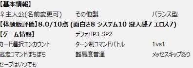 CardQuest2 妖怪バスター・アカネ
