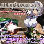 Bullet requiem -バレットレクイエム- 体験版感想・レビュー