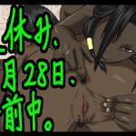 夏休み、誰かの黒人お母さんと。 加藤鈴木 感想・紹介