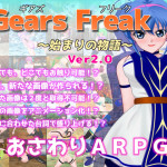 Gears Freak DW Soft 体験版感想・レビュー