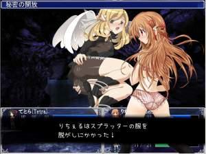 てとらのロザリオインペール -RPGは性癖を自由にカスタマイズする- 08