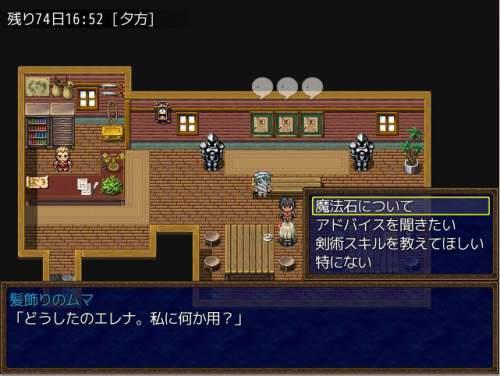 エレナクエスト~出稼ぎ乙女の冒険RPG~ 01