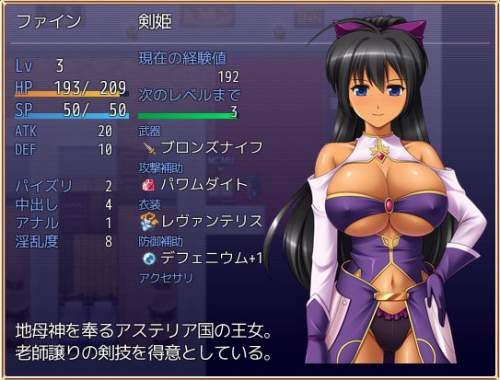 聖剣姫ファイン 07