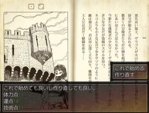 火山の要塞【ゲームブック風RPG】08