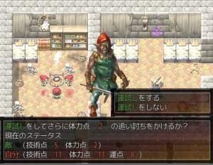 火山の要塞【ゲームブック風RPG】04