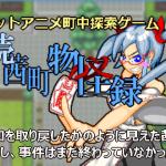 ドットアニメ町中探索ゲーム 続茜町物怪録 体験版感想・レビュー