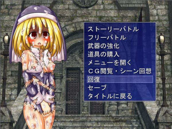 シスター・メリアの退魔録02