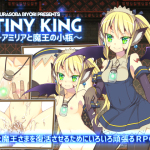 TINY KING ~アミリアと魔王の小瓶~ 体験版感想・レビュー