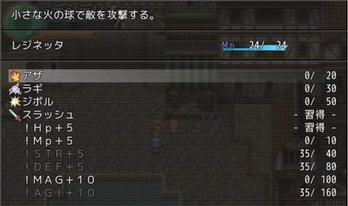 レジネッタの冒険 ~勇者と呪難のお姫様~02