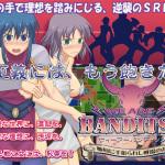WE ARE BANDITS!! ウィーアーバンディッツ ~恥辱に手折られし戦場の花~ 体験版感想・レビュー