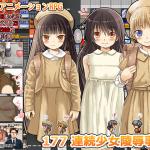 177 連続少女レイプ事件 体験版感想・レビュー