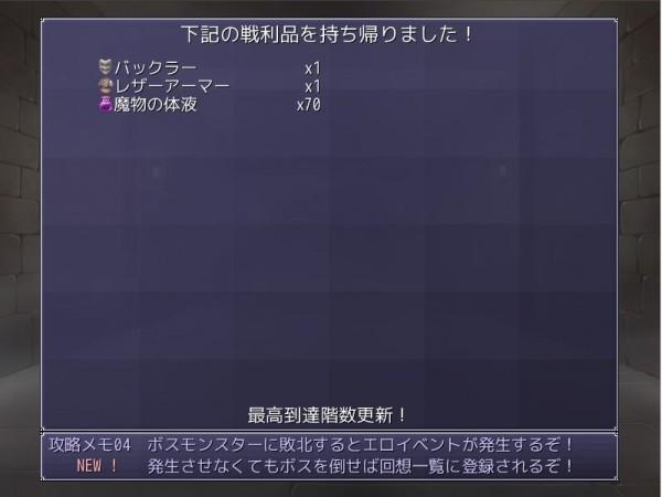 ダンジョンリピーター 冒険者ヴェーラの物語06