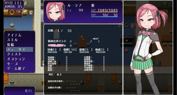 堕ち姫ルーシア物語01