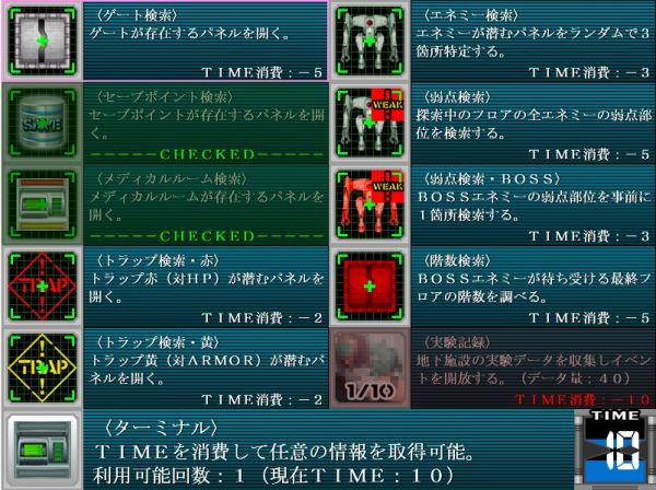 クライシス・セル ~地下実験施設潜入~04