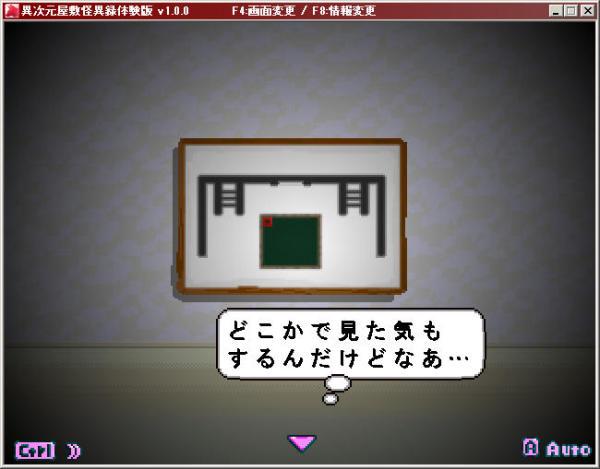 異次元屋敷怪異録011