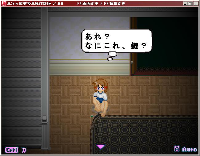異次元屋敷怪異録013