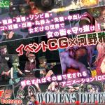 Womens Defence ~ウィメンズディフェンス~ 体験版感想・レビュー