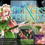 プリンセスディフェンダー ~精霊姫エルトリーゼの物語~ 体験版感想・レビュー
