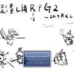 暇潰し用R(-18)PG2~エルフ尽くし~ 体験版感想・レビュー