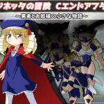 レジネッタの冒険 Cエンドアフター ~勇者とお姫様の小さな物語~