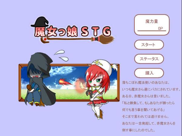 魔女っ娘STG001