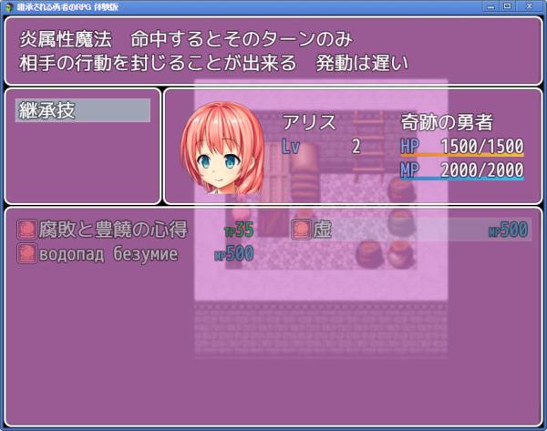 継承される勇者のRPG003