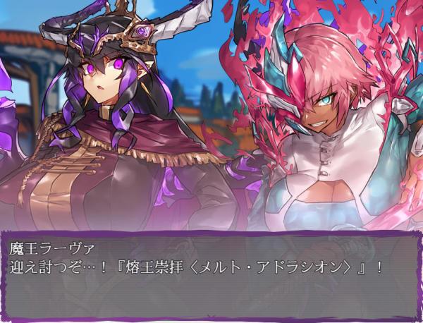 魔王と守護騎士003