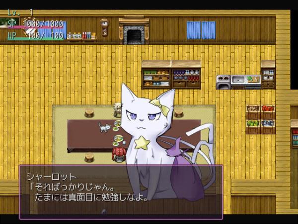 サキュバステイマー 白猫シャーロットとひよっこ魔法使い003