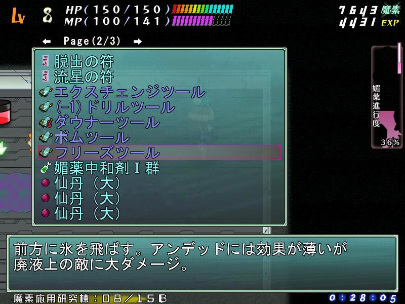 TS対魔忍と淫魔のダンジョン006