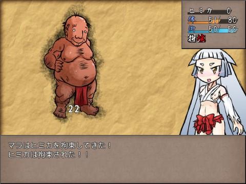 姫巫女ヒミカの世直し道中記005